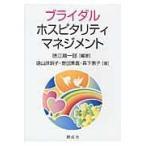 Yahoo!Honya Club.com Yahoo!店ブライダル・ホスピタリティ・マネジメント/徳江順一郎