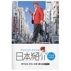 デイビッド・セインの日本紹介 生活・文化・伝統・観光編/ディビッド・セイン