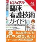 ビジュアル臨床看護技術ガイド 第3版/木下佳子