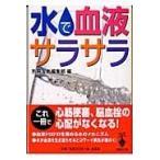 Yahoo!Honya Club.com Yahoo!店水で血液サラサラ/別冊宝島編集部