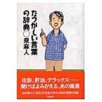 なつかしい言葉の辞典/泉麻人