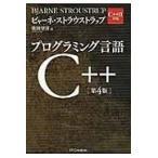 プログラミング言語C++ 第4版/ビャーン・ストラウス