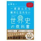一度読んだら絶対に忘れない世界史の教科書/山崎圭一