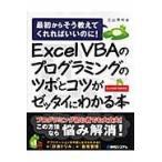 Excel VBAのプログラミングのツボとコツがゼッタイにわかる本/立山秀利