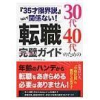 30代40代のための転職完璧ガイド/中谷充宏