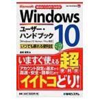 Microsoft Windows 10ユーザー・ハンドブック/金城俊哉