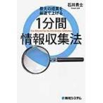 Yahoo!Honya Club.com Yahoo!店最大の成果を最速で上げる1分間情報収集法/石井貴士
