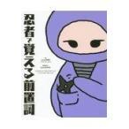 忍者で覚える前置詞/nanapi編集部