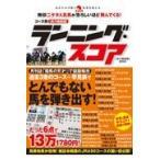 コース別【走力偏差値】ランニング・スコア/走力偏差値研究所