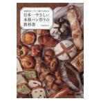 日本一やさしい本格パン作りの教科書/松尾美香