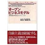 オープンビジネスモデル/ヘンリー・W.チェス