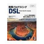 実践プログラミングDSL/デバシィシュ・ゴーシ