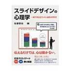 スライドデザインの心理学/加藤智也