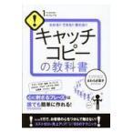 キャッチコピーの教科書/さわらぎ寛子