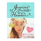 Jessica's Private Hawaii/道端ジェシカ