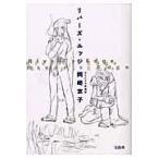 リバーズ・エッジ オリジナル復刻版/岡崎京子