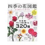 四季の花図鑑 心と暮らしに彩りを  TJMOOK