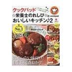Yahoo!Honya Club.com PayPayモール店クックパッド☆栄養士のれしぴ☆のおいしいキッチン♪ 2/上地智子