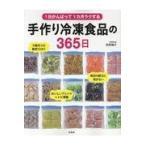 1日がんばって1カ月ラクする手作り冷凍食品の365日/吉田瑞子