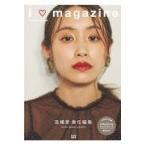 i love magazine/高橋愛
