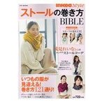 InRed Style ストールの巻き方BIBLE  e-MOOK