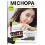 MICHOPA COSME BOOK/池田美優