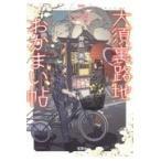 Honya Club.com Yahoo!店で買える「大須裏路地おかまい帖/神凪唐州」の画像です。価格は702円になります。