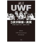 証言UWF最終章/船木誠勝