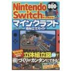 Nintendo Switchでやってみよう!マインクラフト組み立てガイド/マイクラ職人組合