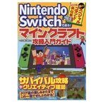 Nintendo Switchで遊ぶ!マインクラフト攻略入門ガイド/マイクラ職人組合