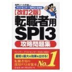 転職者用SPI3攻略問題集 改訂2版/SPIノートの会