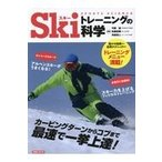 スキートレーニングの科学/竹腰誠