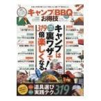 Yahoo!Honya Club.com Yahoo!店キャンプ&BBQお得技ベストセレクションmini