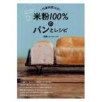 作業時間10分米粉100%のパンとレシピ/高橋ヒロ