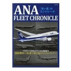 ANA FLEET CHRONICLE