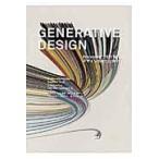 ショッピングデザイン GENERATIVE DESIGN/ハルムート・ボーナッ
