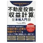 不動産投資の「収益計算」本格入門/稲垣浩之