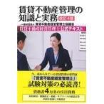 賃貸不動産管理の知識と実務 改訂4版/賃貸不動産経営管理士