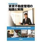 賃貸不動産管理の知識と実務 令和3(2021)年度版/賃貸不動産経営管理士