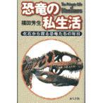 恐竜の私生活/福田芳生