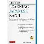 Learning Japanese kanji/グレン・ノーラン・グ
