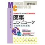 医事コンピュータ技能検定問題集3級 2 2018年度版/医療秘書教育全国協議