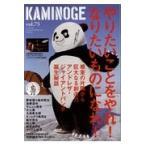 KAMINOGE vol.75/KAMINOGE編集