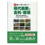 新版キーワードで読みとく現代農業と食料 環境
