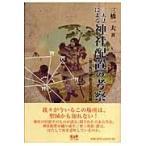 三天法による神社配置の考察/三橋一夫(音楽評論家