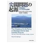 尖閣問題の起源 沖縄返還とアメリカの中立政策