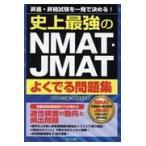 史上最強のNMAT JMATよくでる問題集