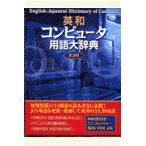 英和コンピュータ用語大辞典 第3版/コンピュータ用語辞典