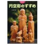 円空彫のすすめ 新装改訂版/三輪年朗