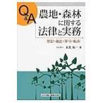 Q&A農地・森林に関する法律と実務/末光祐一